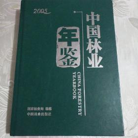 中国林业年鉴2005