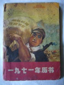 一九七一年历书  有毛主席军装彩照、毛主席语录、革命样板戏图画