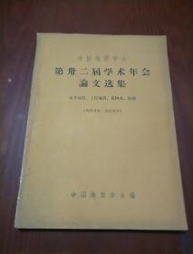 中国地质学会第32届学术年会论文选集(水文地质 工程地质 第四系 地貌)