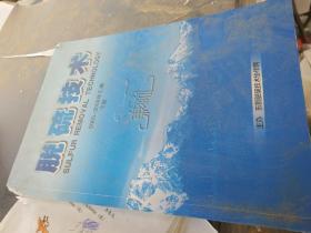脱硫技术2005--2008汇编下册