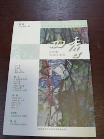 四季(春卷)