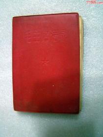 毛主席语录(1967年,60开)