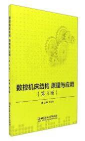 数控机床结构原理与应用 : 第3版