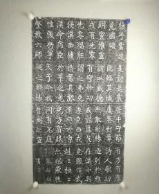 《张裕钊〈充国颂〉》拓片