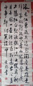 马虎彪(著有毛泽东诗词印集)书法一幅128×48厘米