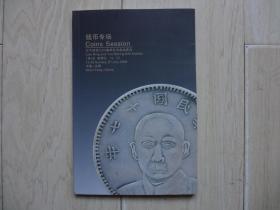 辽宁建投2008春季艺术品拍卖会 钱币专场