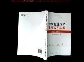 香河县土壤志