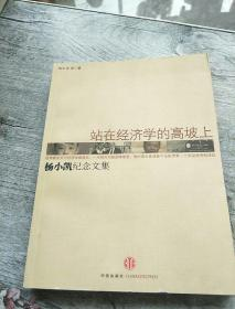 站在经济学的高坡上:杨小凯纪念文集