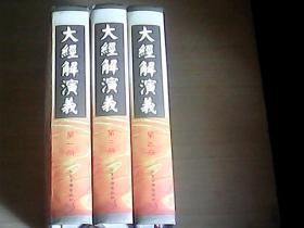大经解演义(1、2、3三册)