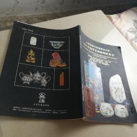 上海拍卖行有限责任公司 2011年春季艺林拾珍拍卖会