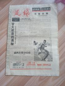 足球 1997年7月24日第1029期 16版