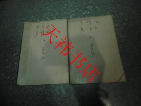老武侠小说 多情环. 碧玉刀(上下) (书籍包有保护纸,扉页及书侧面有字迹)
