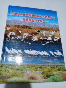 甘肃安西极旱荒漠国家级自然保护区三期综合科考报告