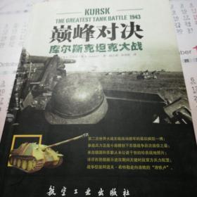 巅峰对决:库尔斯克坦克大战