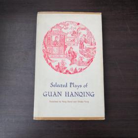 Selected Plays of GUAN HANQING