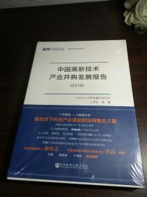 中国高新技术产业并购发展报告(2018) 未拆封