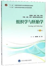当天发货,秒回复咨询二手正版组织学与胚胎学 第4版 唐军民 北京大学医学出版社如图片不符的请以标题和isbn为准。