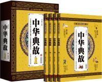 正版包邮微残-国学精粹珍藏版-中华典故(四册)CS9787513907132