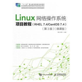 Linux网络操作系统项目教程(RHEL 7.4/CentOS 7.4)(第3版)(微课版)