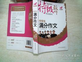 特级教师 作文特训 中学生 满分作文 刘英魁  河北教育出版社