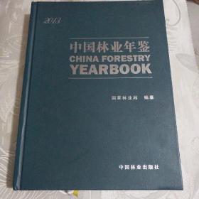 中国林业年鉴2013