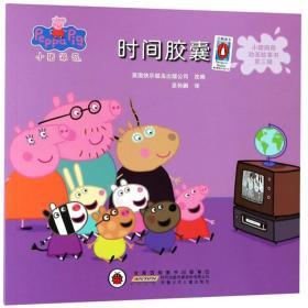 时间胶囊/小猪佩奇动画故事书