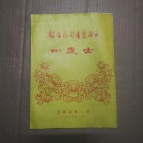 戏单:麒派艺术展览演出 (四进士)主演 周少麒