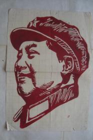 自制版画   毛主席头像  8开 1张  60年代