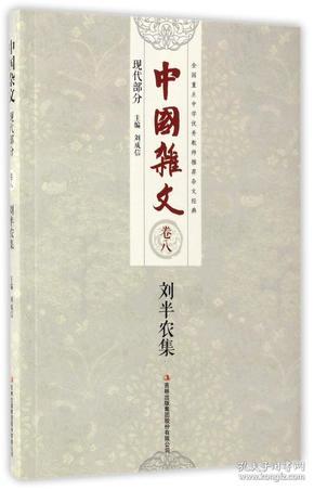 中国杂文刘半农集