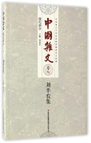 【正版现货促销】中国杂文百部. 现代部分. 第8卷. 刘半农集