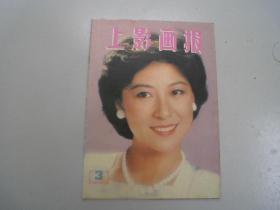 旧书《上影画报1985年第3期 总第39期》B5-7-2