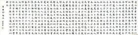 【保真】实力书法家董云忠楷书:韩愈《师说》