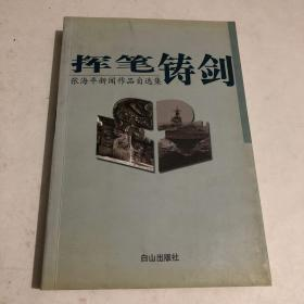 挥笔铸剑张海平新闻作品自选集(张海平签名)