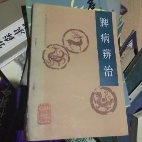脾病辫治~华北东北八所中医院校编写组1987年1版1印