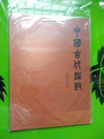 中国古代铜鼓——铜鼓纪念站台票册 (珍藏版)仅5000册  (18张全)