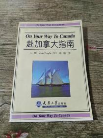赴加拿大指南