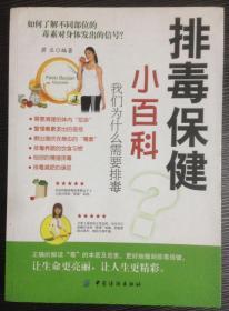 排毒保健小百科(第2版)