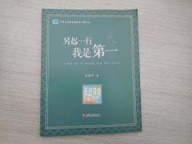 江苏人民教育家培养工程丛书(全新正版原版书1本全  详见书影)另起一行我是第一