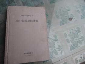 舟山市邮电局农村投递路线图册