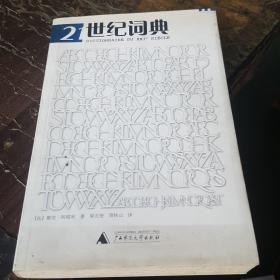 21世纪词典