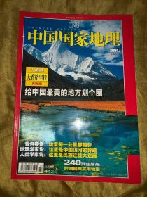 中国国家地理2004年7期