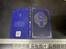 中华国粹经典文库:三国志