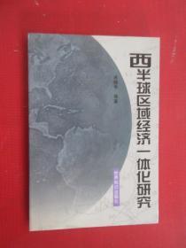 西半球区域经济一体化研究