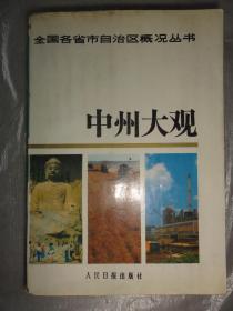 中州大观(全国各省市自治区概况丛书)