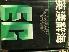 英汉辞海(上下册)
