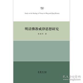 新書-- 明清佛教戒律思想研究