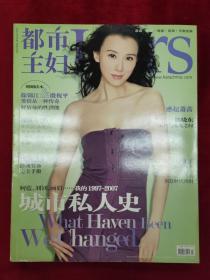 《都市主婦》2007年7月號