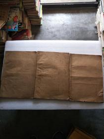 文革报纸《3本》合售,看图下单《宽27厘米,高38.5厘米》《共有6个单可以查阅图片》