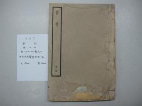 线装书《晋书》(册十四 卷八十四-卷九十)中华书局聚珍仿宋版 B1-137