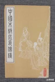 八、九十年代出版木版水印十竹斋文佩笺。共48张,4种,每种12张